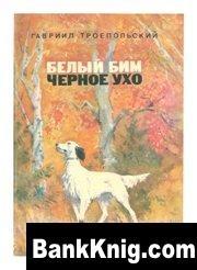 Книга Белый Бим черное ухо