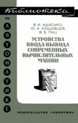 Книга Устройства ввода — вывода современных вычислительных машин.