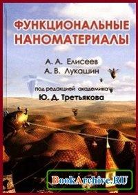Книга Функциональные наноматериалы.