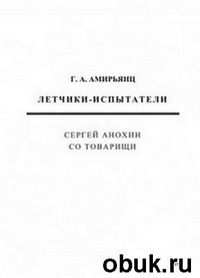 Книга Летчики-испытатели. Сергей Анохин со товарищи