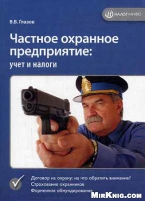 Книга Частное охранное предприятие (ЧОП): учет и налоги.