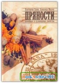 Книга Пряности. Лечебные и кулинарные свойства.