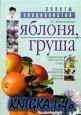 Книга Яблоня, Груша