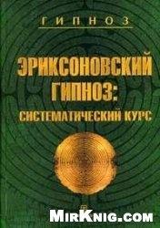 Аудиокнига Михаил Гинзбург - Эриксоновский гипноз. Полный курс. 8 ступеней (аудиотренинг)