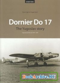 Книга Dornier Do 17. The Yugoslav Story. Operational Record 1937-1947