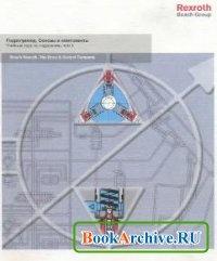 Книга Гидропривод. Основы и компоненты. Учебный курс по гидравлике