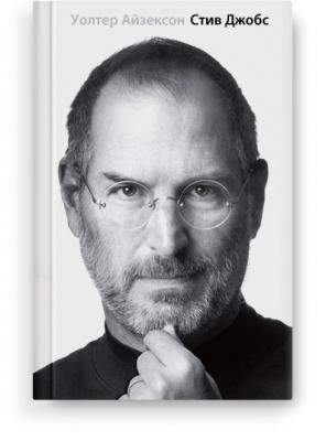 Книга Стив Джобс.
