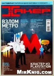 Журнал Хакер  №№ 1-12 2008