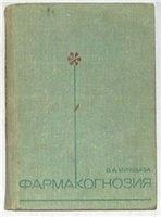 Книга Фармакогнозия