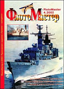 Журнал Флотомастер 4-2002 г
