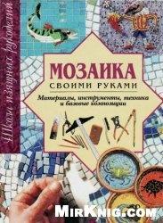 Книга Мозаика своими руками. Материалы, инструменты, техника и базовые композиции