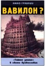 Камо грядеши, Вавилон?