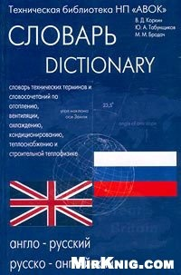 Книга Англо-русский, русско-английский словарь технических терминов и словосочетаний по отоплению, вентиляции, охлаждению, кондиционированию, теплоснабжению