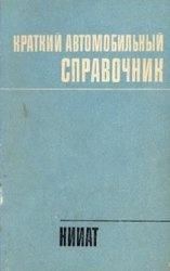 Книга Краткий автомобильный справочник НИИАТ.1982г.Изд. 9-ое