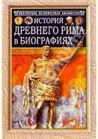 Книга История Древнего Рима в биографиях