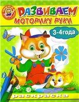 Книга : Развиваем моторику руки. 3-4 года