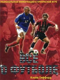 Книга Всё о Футболе / Fantastic Football