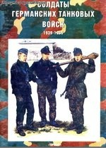 Tornado - Армейская серия. № 17 Солдаты германских танковых войск 1939-1945