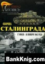 Журнал Оборона Сталинграда 17 июля - 18 ноября 1942 года [Военная летопись №1-2001]
