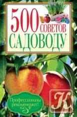Книга 500 советов садоводу