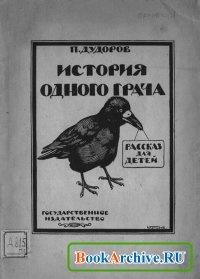 Книга История одного грача