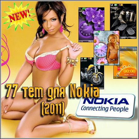 temi-dlya-mobilnih-telefonov-seks