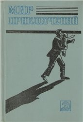 Книга Мир приключений 1983