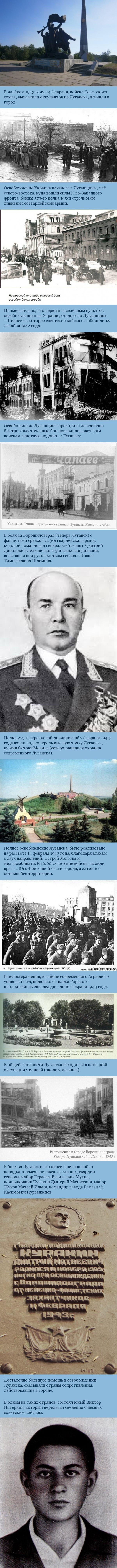 14 февраля - День освобождения Луганска от немецко-фашистских захватчиков