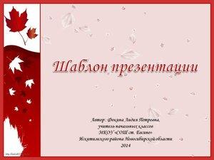 Фокина Л. П. Шаблон презентации - 1.jpg