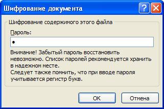 Рис. 2. Окно Шифрование документа