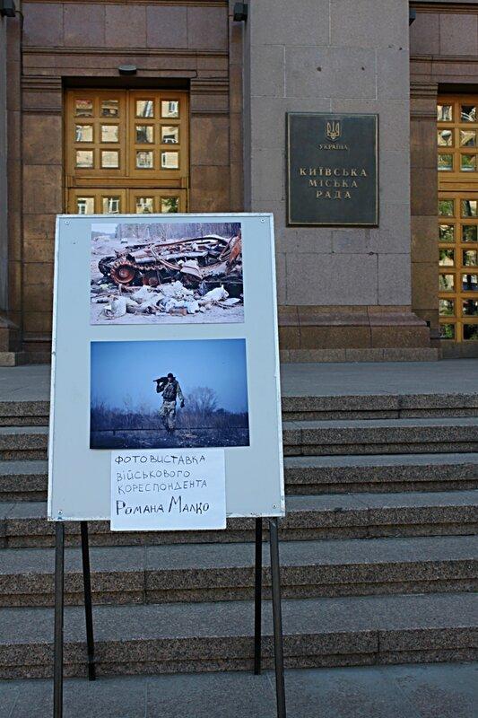 Фотовыставка военного корреспондента Романа Малко