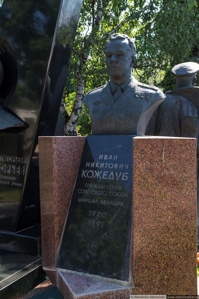 Могила Ивана Кожедуба на Новодевичьем кладбище