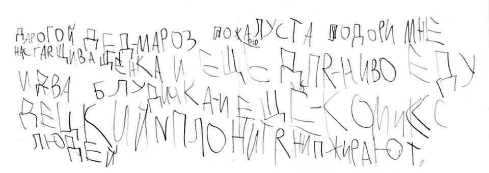 Polina's letter to Father Frost.jpg