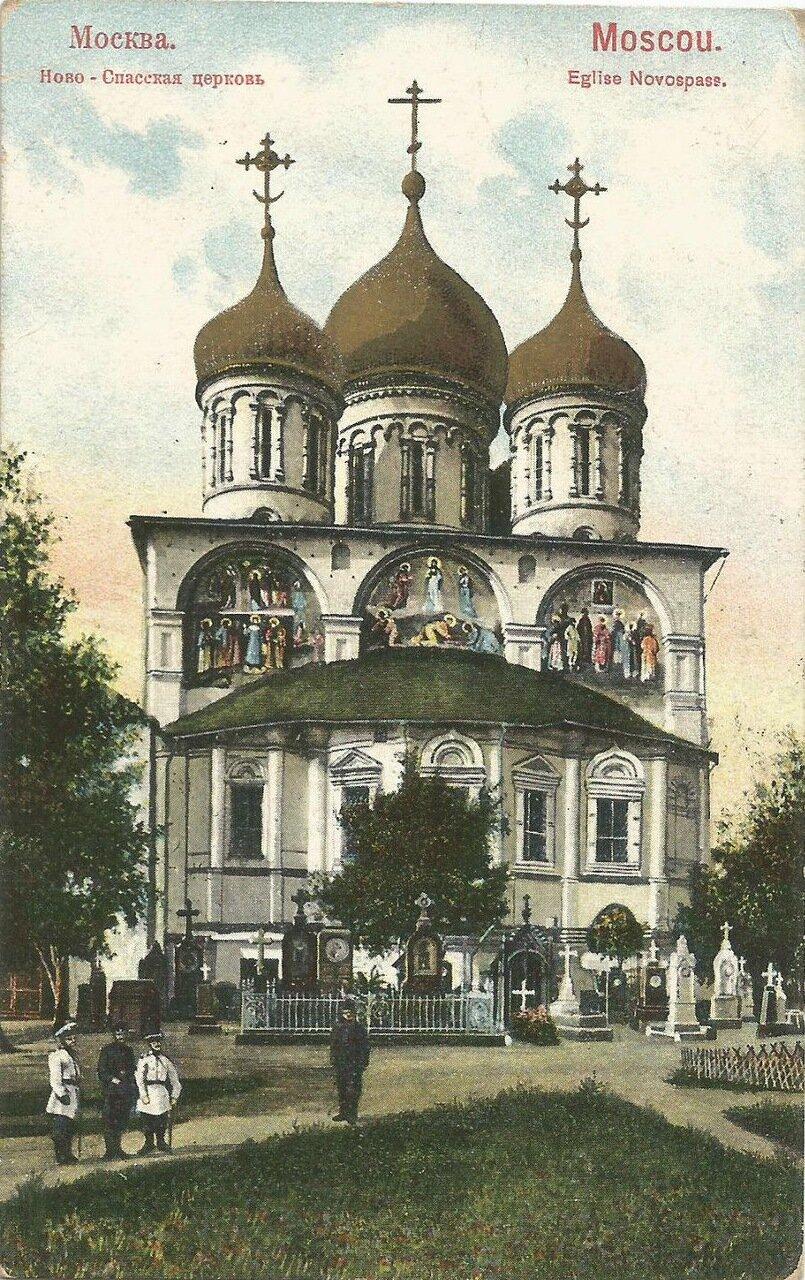 Ново-Спасская церковь