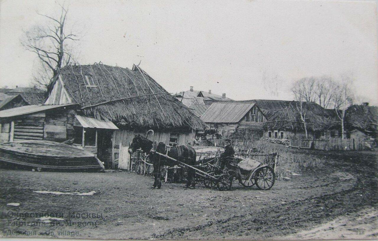 Окрестности Москвы. Деревня