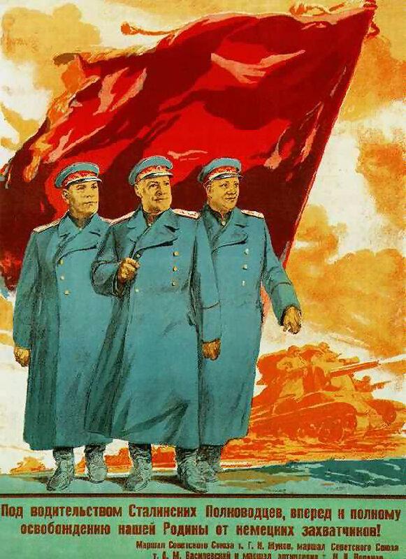 как русские немцев били, потери немцев на Восточном фронте, красноармеец, Красная Армия, полководцы Красной Армии, русский дух, военачальники Красной Армии