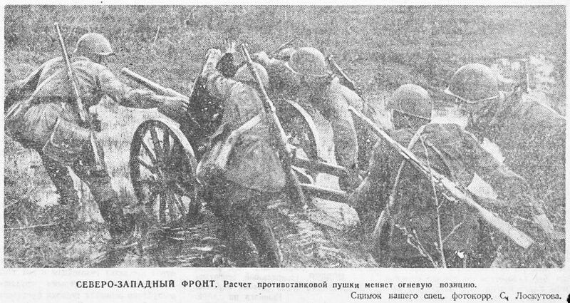 «Красная звезда», 31 мая 1942 года, как русские немцев били, артиллерия Второй мировой, советская артиллерия