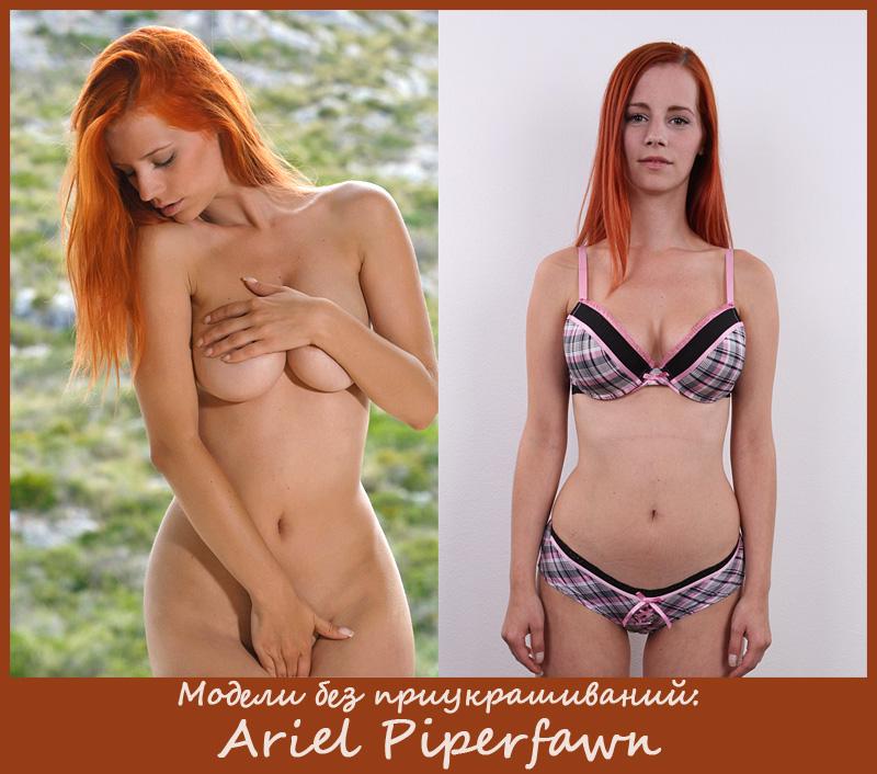 Модели без приукрашиваний - Ariel Piperfawn (Gabriela Lupinkova)