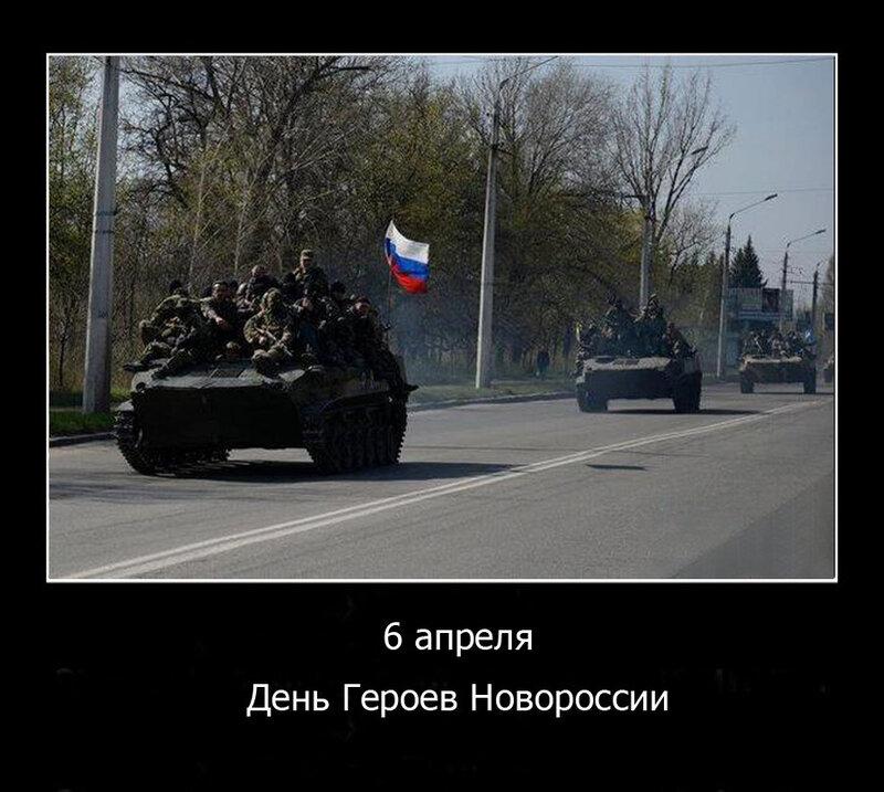 6 апреля День Героев Новороссии8.jpg