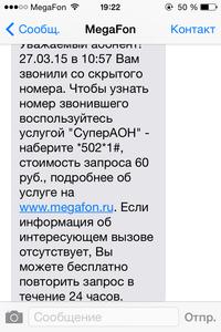 Как узнать на кого зарегистрирован номер мобильного телефона мегафон москва
