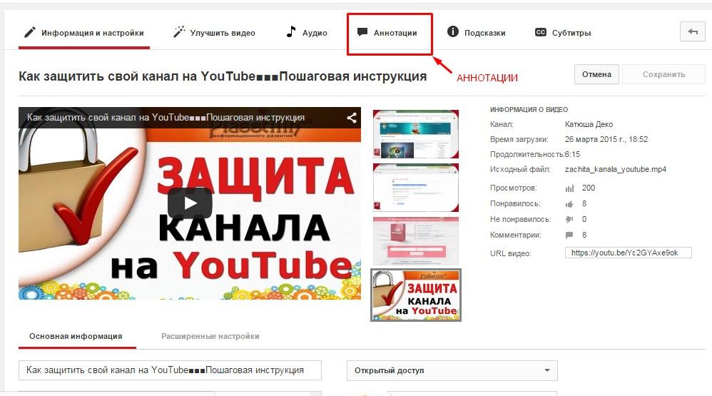 как добавить аннотации и подсказки на видео на ютубе