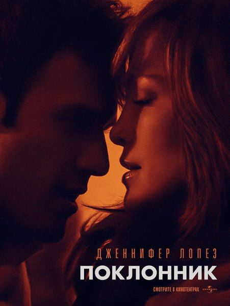 ��������� / The Boy Next Door (2015/WEBRip/1080p/720p/WEBRip)