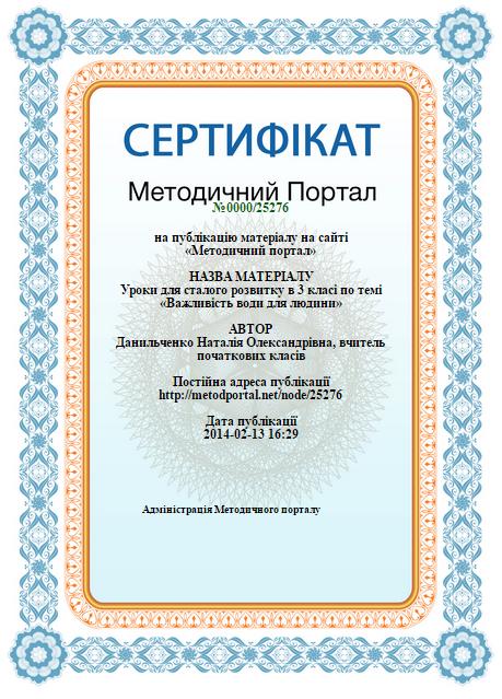 ДанильченкоВажливістьВоди.png