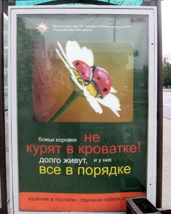 Интересно, что курил вкроватке автор рекламы.