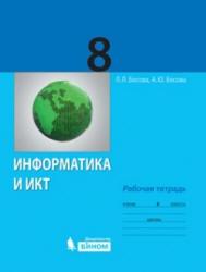 Книга Информатика и ИКТ, 8 класс, Рабочая тетрадь, Босова Л.Л., 2012