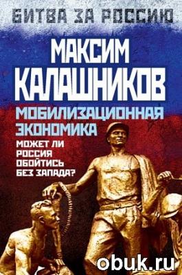 Книга Мобилизационная экономика. Может ли Россия обойтись без Запада?
