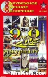 Журнал Зарубежное военное обозрение №12 2011