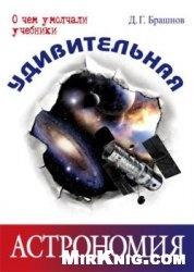 Книга Удивительная астрономия