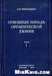 Книга Основные начала органической химии (в 2-х томах)
