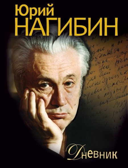 Юрий Нагибин «Дневник»